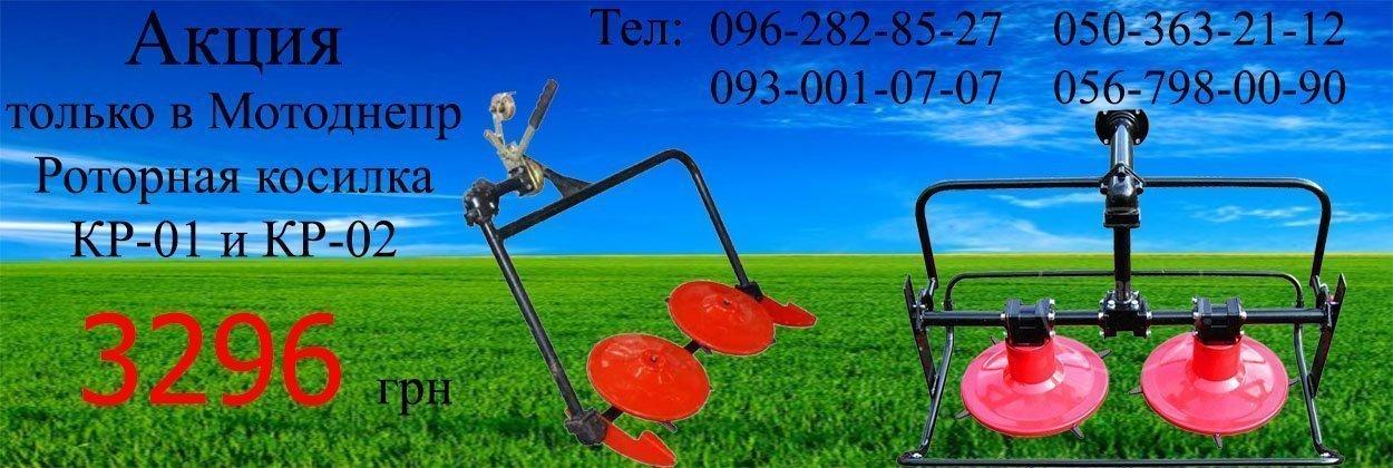 Роторные Косилки для мотоблоков  3296 грн