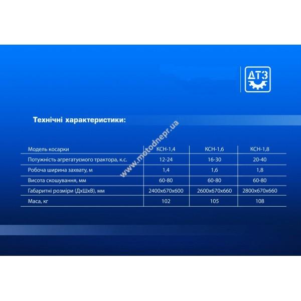 Косилка сегментно-пальцевая КСН-1,8 (Сенокосилка 9G-1,8)