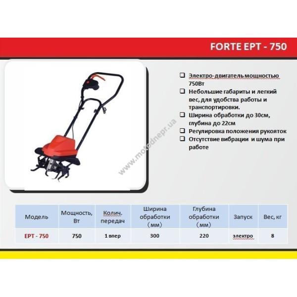 Культиватор электрический FORTE ЕРТ-750
